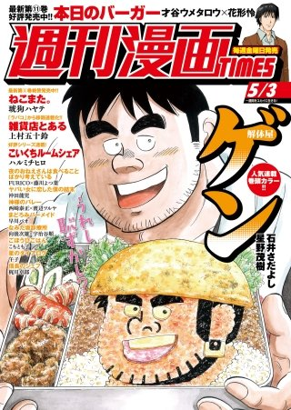 週刊漫画TIMES 2019年5/3号