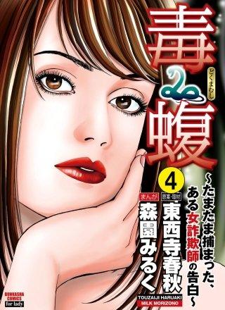 毒蝮~たまたま捕まった、ある女詐欺師の告白~(分冊版)(4)