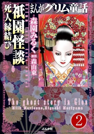まんがグリム童話 祇園怪談(分冊版)(2)