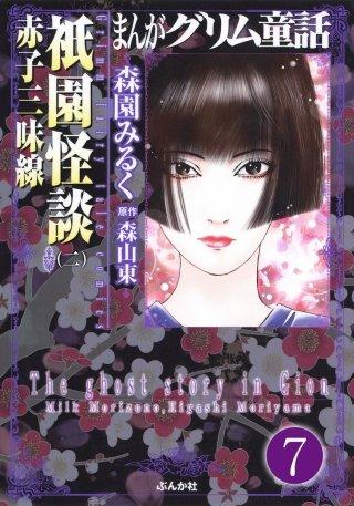 まんがグリム童話 祇園怪談(分冊版)(7)