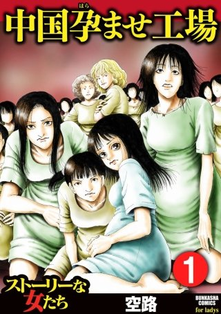 中国孕ませ工場(分冊版)