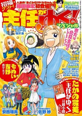 主任がゆく!スペシャル Vol.131