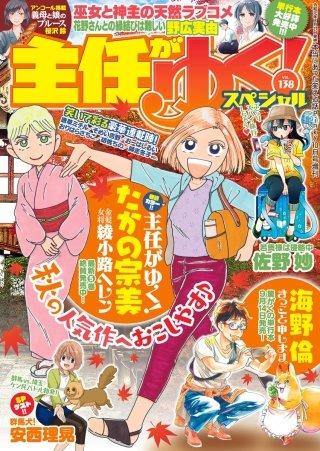 主任がゆく!スペシャル Vol.138