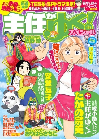 主任がゆく!スペシャル Vol.141