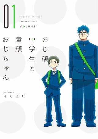 おじ顔中学生と童顔おじちゃん[コミックス版](1)