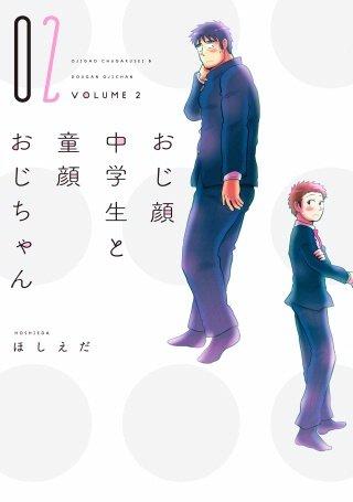 おじ顔中学生と童顔おじちゃん[コミックス版](2)