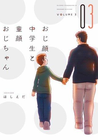 おじ顔中学生と童顔おじちゃん[コミックス版](3)