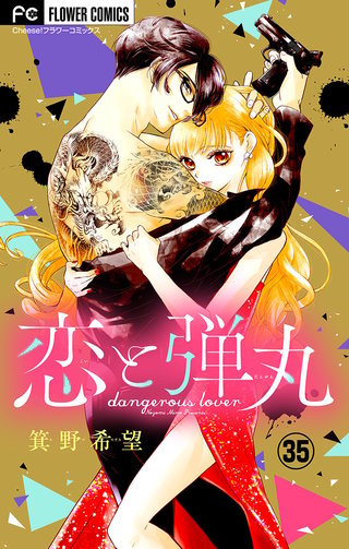 恋と弾丸【マイクロ】(35)