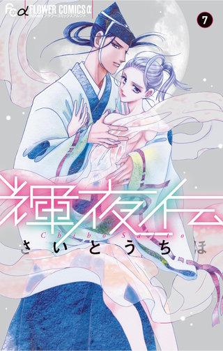 輝夜伝(7)