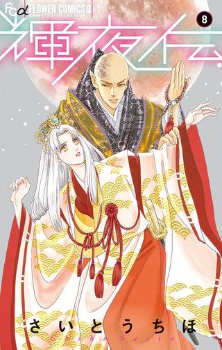 輝夜伝(8)