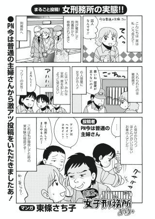 本当にあった主婦の黒い話vol.4~前略、女子刑務所より~