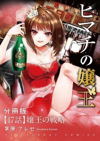 ヒマチの嬢王【単話】(17)