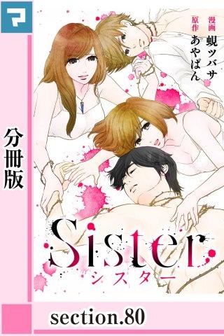 Sister【分冊版】section.80