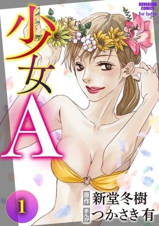 少女A(1)