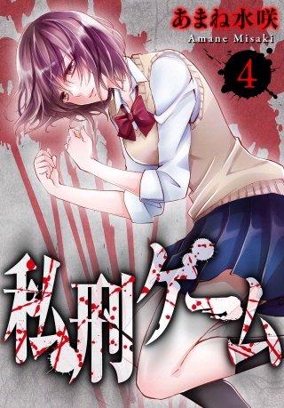 私刑ゲーム(4)