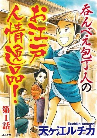 呑んべえ包丁人のお江戸人情逸品!(分冊版)
