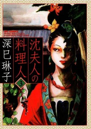 沈夫人の料理人(3)