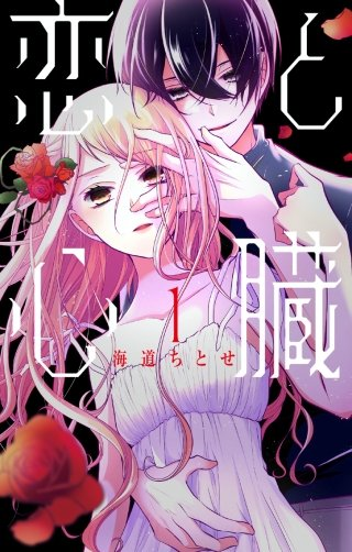 恋と心臓(1)