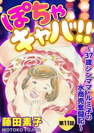 ぽちゃキャバ!!~37歳シンママ・ルミ子の水商売奮闘記~(分冊版)(11)