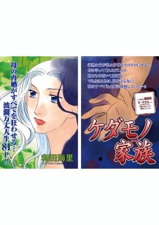 ブラック家庭SP(スペシャル) vol.3~ケダモノ家族~