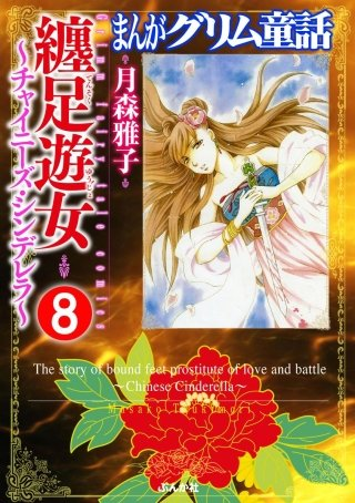 まんがグリム童話 纏足遊女~チャイニーズ・シンデレラ~(分冊版)(8)