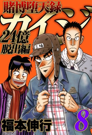 賭博堕天録カイジ 24億脱出編(8)