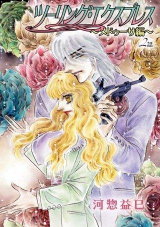 花丸漫画 ツーリング・エクスプレス~メドゥーサ編~ 第2話