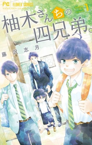 柚木さんちの四兄弟。