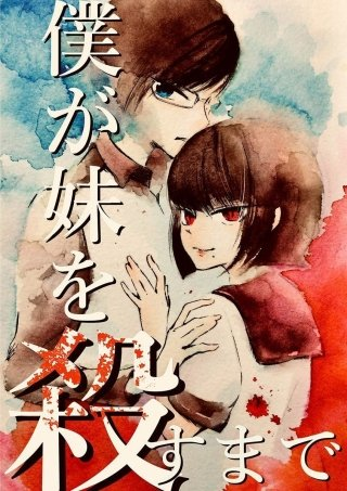 僕が妹を殺すまで 【単話】(20)