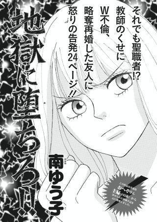 本当にあった主婦の黒い話vol.5~地獄に堕ちろ!!~