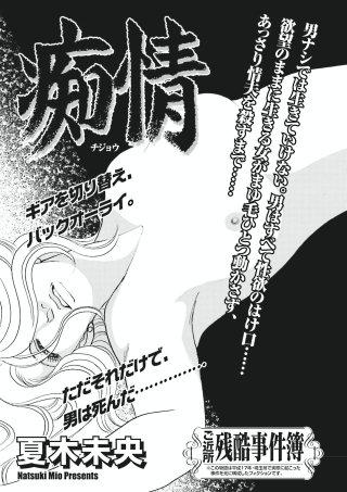 本当にあった主婦の黒い話vol.5~痴情~(1)