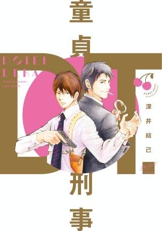 童貞刑事 【電子限定特典付き】