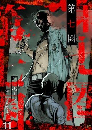 第七圏(フルカラー)(11)