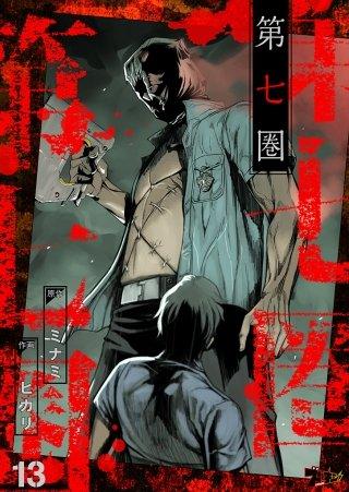 第七圏(フルカラー)(13)