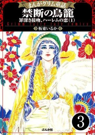 まんがグリム童話 禁断の鳥籠 罪深き接吻、ハーレムの恋(分冊版)(3)