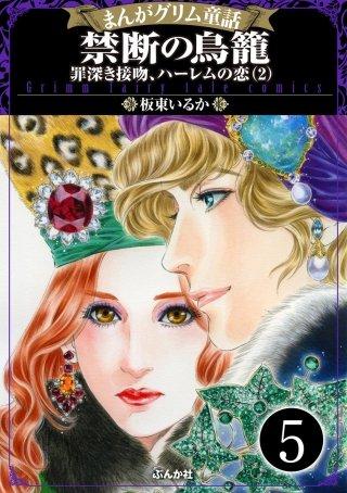 まんがグリム童話 禁断の鳥籠 罪深き接吻、ハーレムの恋(分冊版)(5)
