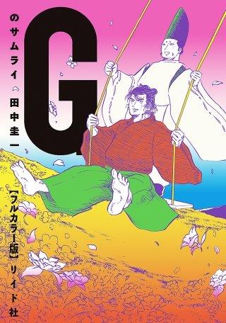【フルカラー版】Gのサムライ
