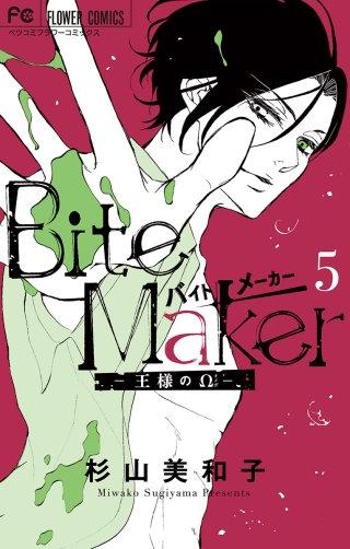 Bite Maker ~王様のΩ~(5)(まんが王国限定版)