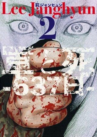軍と死 -637日-(2)
