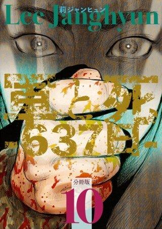 軍と死 -637日- 分冊版(10)