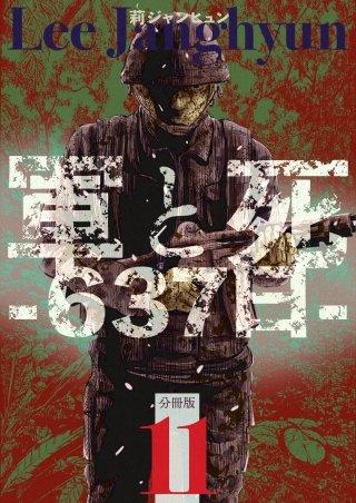 軍と死 -637日- 分冊版(11)