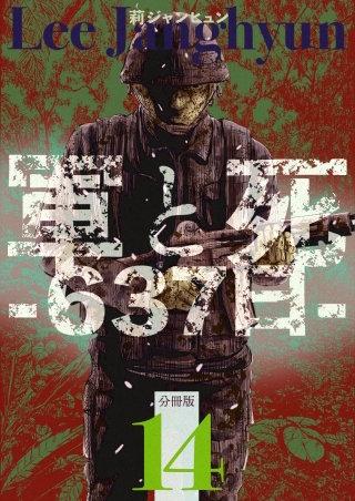 軍と死 -637日- 分冊版(14)