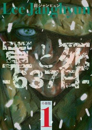 軍と死 -637日- 分冊版(1)