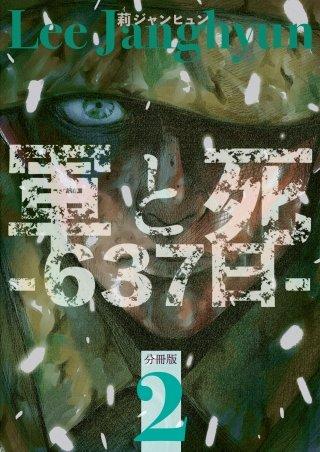 軍と死 -637日- 分冊版(2)