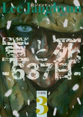 軍と死 -637日- 分冊版(3)