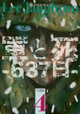 軍と死 -637日- 分冊版(4)