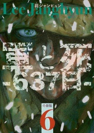 軍と死 -637日- 分冊版(6)