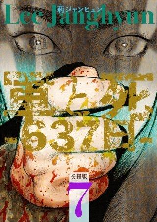 軍と死 -637日- 分冊版(7)