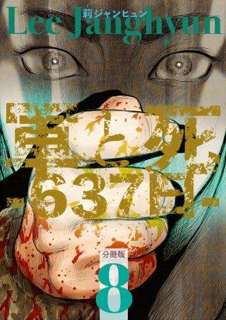 軍と死 -637日- 分冊版(8)