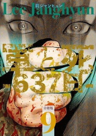 軍と死 -637日- 分冊版(9)